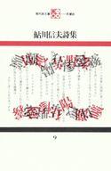 鮎川信夫詩集 / 鮎川信夫