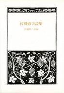愛蔵版 佐藤春夫詩集 / 西脇順三郎