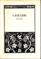 愛蔵版 八木重吉詩集 / 鈴木亨
