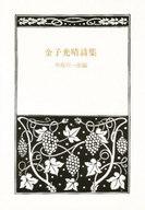 愛蔵版 金子光晴詩集 / 中島可一郎