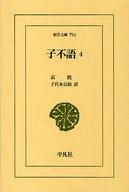 子不語 4 / 袁枚
