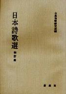 日本詩歌選 / 古典和歌研究会