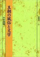 王朝の風俗と文学 / 中村義雄