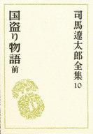 国盗り物語 前編 / 司馬遼太郎