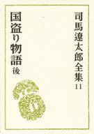 国盗り物語 後編他 / 司馬遼太郎