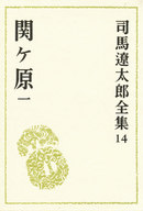 関ヶ原 1 / 司馬遼太郎