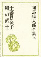 十一番目の志士 他 / 司馬遼太郎
