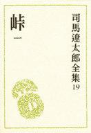 峠 1 / 司馬遼太郎
