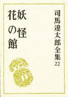 妖怪・花の館 他 / 司馬遼太郎
