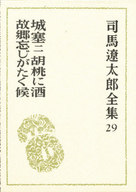 城塞 2 / 司馬遼太郎