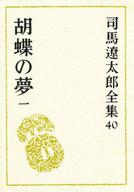 司馬遼太郎全集 第40巻 / 司馬遼太郎