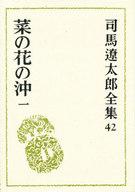 司馬遼太郎全集 第42巻 / 司馬遼太郎