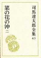 司馬遼太郎全集 第43巻 / 司馬遼太郎