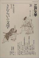 江戸文学 31 / 白石良夫