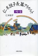 仁木悦子長篇アラカルト 1 晴の巻 / 仁木悦子
