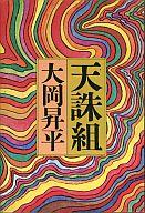 天誅組 / 大岡昇平