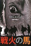 戦火の馬 / M.モーパーゴ