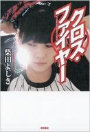 クロス・ファイヤー / 柴田よしき