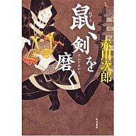 <<国内ミステリー>> 鼠、剣を磨く / 赤川次郎