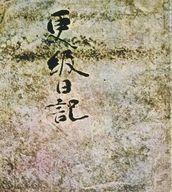 御物更級日記 / 橋本不美男