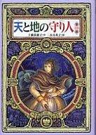 天と地の守り人 第1部 / 上橋菜穂子