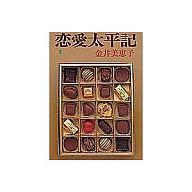 恋愛太平記 1 / 金井美恵子