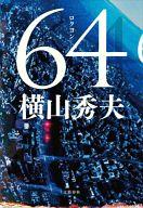 64 ロクヨン(横山秀夫)