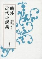 鴎外近代小説集 2 / 森鴎外