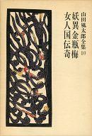 山田風太郎全集10 妖異金瓶梅 女人国伝奇 / 山田風太郎
