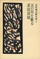 山田風太郎全集6 天の川を斬る 忍法封印 / 山田風太郎