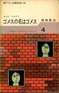 ゴメスの名はゴメス 日本ミステリ・シリーズ / 結城昌治