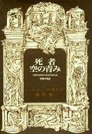 死者/空の青み(ジョルジュ・バタイユ著作集) / ジョルジュ・バタイユ/伊東守男