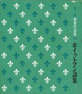 カラー版 世界の詩集 10 ホイットマン詩集(ソノシート付) / 長沼重隆