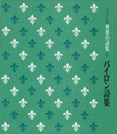 カラー版 世界の詩集 4 バイロン詩集(ソノシート付) / 斉藤正二
