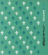 カラー版 世界の詩集 5 シュトルム詩集(ソノシート付) / 藤原定