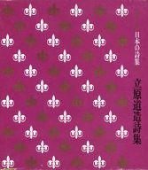 カラー版 日本の詩集 11 立原道造詩集(ソノシート付) / 立原道造