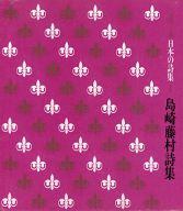 カラー版 日本の詩集 1 島崎藤村詩集(ソノシート付) / 島崎藤村