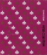 カラー版 日本の詩集 3 北原白秋詩集(ソノシート付) / 北原白秋