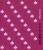 カラー版 日本の詩集 4 高村光太郎詩集(ソノシート付) / 高村光太郎
