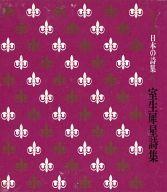 カラー版 日本の詩集 6 室生犀星詩集(ソノシート付) / 室生犀星