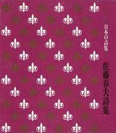 カラー版 日本の詩集 7 佐藤春夫詩集(ソノシート付) / 佐藤春夫