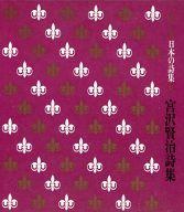 カラー版 日本の詩集 8 宮沢健二詩集(ソノシート付) / 宮沢賢治