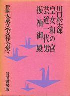 新編大衆文学名作全集 7 皇女和の宮 芸道一代男 振袖御殿 / 川口松太郎
