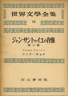 世界文学全集 第2期 14 プルースト / マルセル・プルースト/井上究一郎
