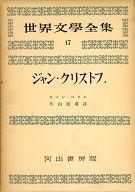 世界文学全集 第2期 17 ロマン・ロラン / ロマン・ロラン/片山敏彦