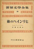 世界文学全集 第3期 10 ケラー / ゴットフリート・ケラー/伊藤武雄