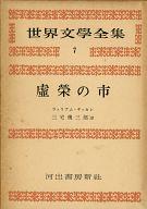 世界文学全集 第3期 7 サッカレ / ウィリアム・サッカレ/三宅幾三郎