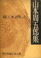 現代長編小説全集 42 山本周五郎集 / 山本周五郎