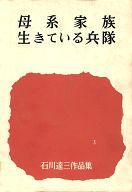 石川達三作品集 3 母系家族 生きている兵隊 / 石川達三