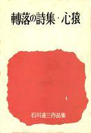 石川達三作品集 4 転落の詩集 心猿  / 石川達三